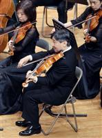 皇太子さまがビオラご演奏 学習院定期演奏会 55歳誕生日の雅子さま、愛子さまもご鑑賞