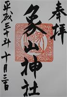 【御朱印巡り】長野市「象山神社」ご祭神の分身 心の糧に