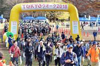 第5回「TOKYOウオーク2018」に4098人