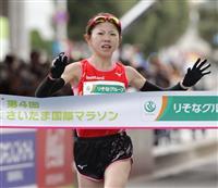 今田麻里絵が日本人最高4位 さいたま国際マラソン