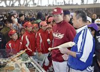 プロ野球選手会がイベント ファン1万2千人と交流