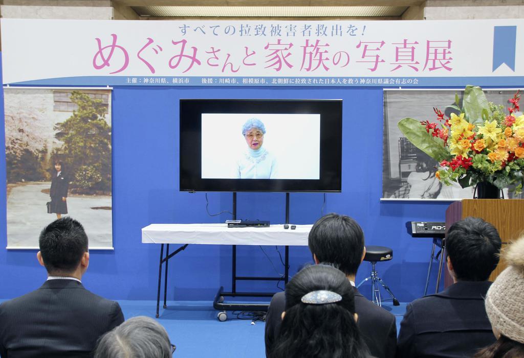 「拉致被害者全員取り返して」 写真展に横田早紀江さんがメッセ…