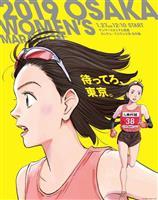 大阪国際女子マラソン、浦沢直樹さんがイメージキャラクター描く