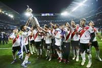 リバープレートが優勝 南米リベルタドーレス杯