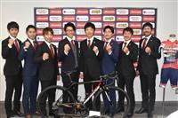 「東京五輪に選手送る」宇都宮ブリッツェンが来季体制発表 自転車ロードレース