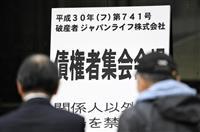 磁気治療器の預託商法 ジャパンライフを集団提訴