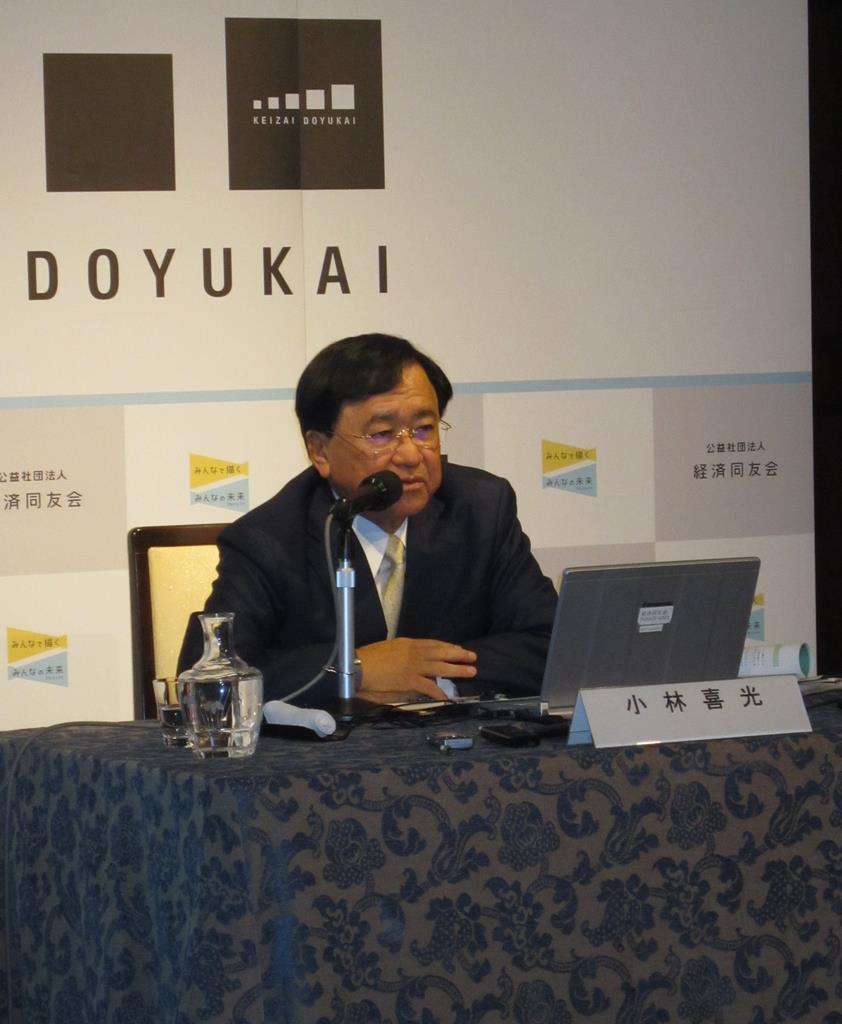 経済同友会「Japan2.0 最適化社会の設計」 小林喜光代…