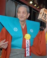 落語家の三笑亭笑三さんが死去 92歳