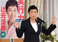 外相の応答拒否、辻元清美氏が批判「入閣したら貝に」