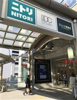 【経済インサイド】大塚家具「立川」撤退 ニトリ、イケア…市場激変で経営不振