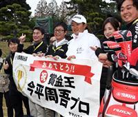 【スポーツ異聞】新時代のゴルフの賞金王・今平周吾「うまい」から「強い」へ