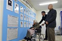 拉致被害者・有本さん両親「一目でも会いたい」 兵庫県警本部でパネル展