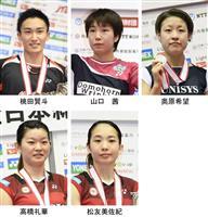 桃田賢斗、奥原希望、山口茜らを選出 来年のバド日本代表