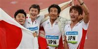 日本「銀」に繰り上がり 北京五輪の陸上男子リレー
