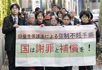 強制不妊 大阪地裁で初弁論 女性「元の体に戻して」