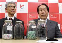 廃プラを炭素化し再利用 龍谷大と企業が新技術