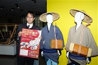 弥次喜多を楽しむ旅展 三重・四日市市文化会館