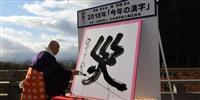 平成最後の年の漢字は「災」 自然災害の多発で