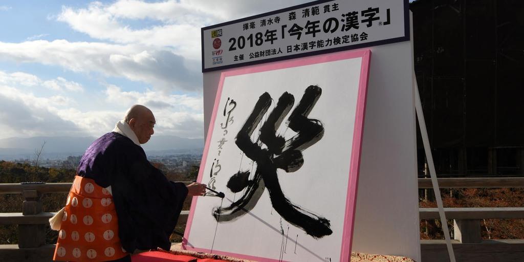 森清範・清水寺貫主によって揮毫された、2018年の漢字「災」 =12日午後、京都市東山区の清水寺 (永田直也撮影)