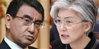 日韓外相が電話会談 徴用工判決の差し押さえ回避へ協議か