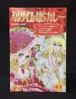 「ベルばらカレー」いかが 作者の池田理代子さん監修、宝塚北SAで限定販売