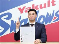 ヤクルト石山泰稚が1億円で更改 新守護神に定着、35セーブ