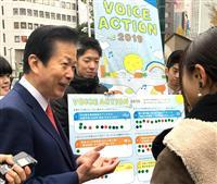若者の声を政策に 公明、参院選へ始動