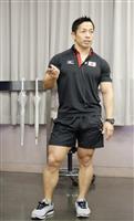 【スポーツ異聞】バズーカ岡田氏「アスリートから学ぶ肉体づくり」を熱血指導