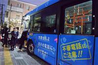 「詐欺にだまされないで」 荒川区、被害防止標語バスお披露目