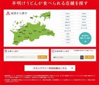 「年明けうどん」食べ比べ 香川県、情報特設サイト公開