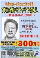 琵琶湖バラバラ殺人 被害者の身元判明でポスターの似顔絵差し替え 滋賀県警