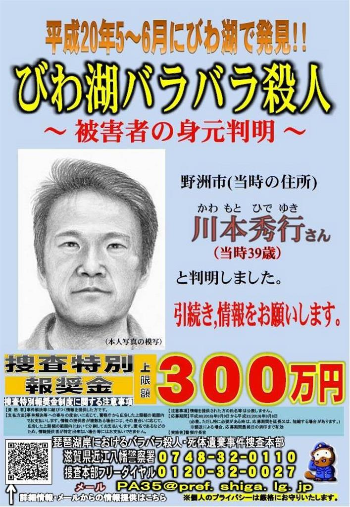 バラバラ 事件 福岡