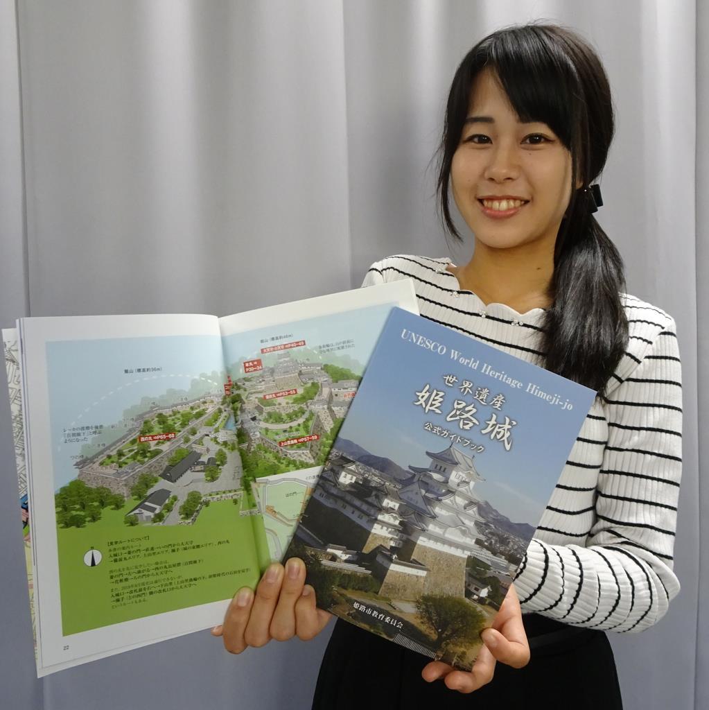 姫路城初の公式ガイドブック 世界遺産25周年記念で市が発行