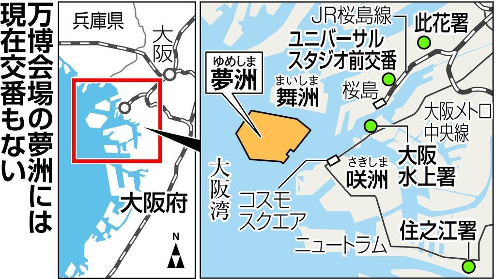 大阪万博警備、IRも見据え 「大阪湾岸署」案も