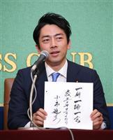 自民・小泉進次郎氏 「国会改革の負け癖、変えたい」 日本記者クラブで講演