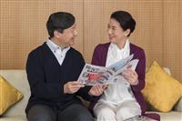 【皇室ウイークリー】(569)陛下、東京五輪の開会式ご回想 雅子さまお誕生日でサプライ…