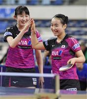 早田ひな、伊藤美誠組が決勝進出 卓球のGファイナル