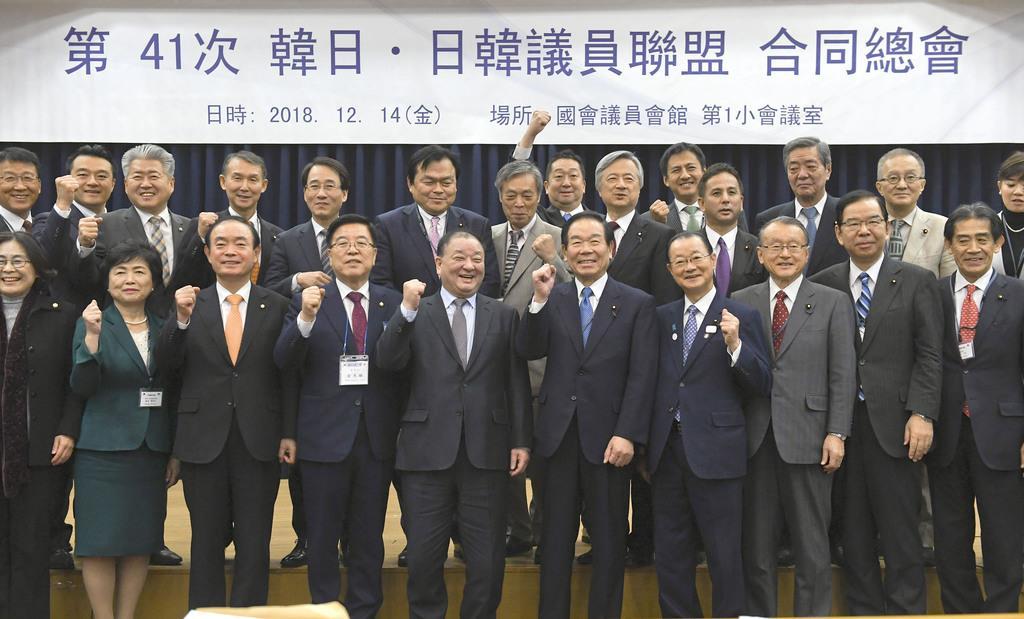 日韓・韓日議員連盟が合同総会 徴用工訴訟などに憂慮