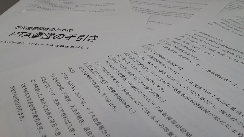 PTAの加入は任意です…大津市教委が異例の手引書