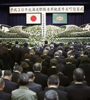 北海道地震被災地で慰霊式 36人死亡の厚真町