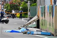 【2018取材の現場から】(3)大阪北部地震 ブロック塀事故を教訓に 9歳女児死亡
