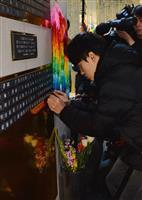 【阪神大震災24年】大切な記憶、刻み伝える 銘板に7人追加