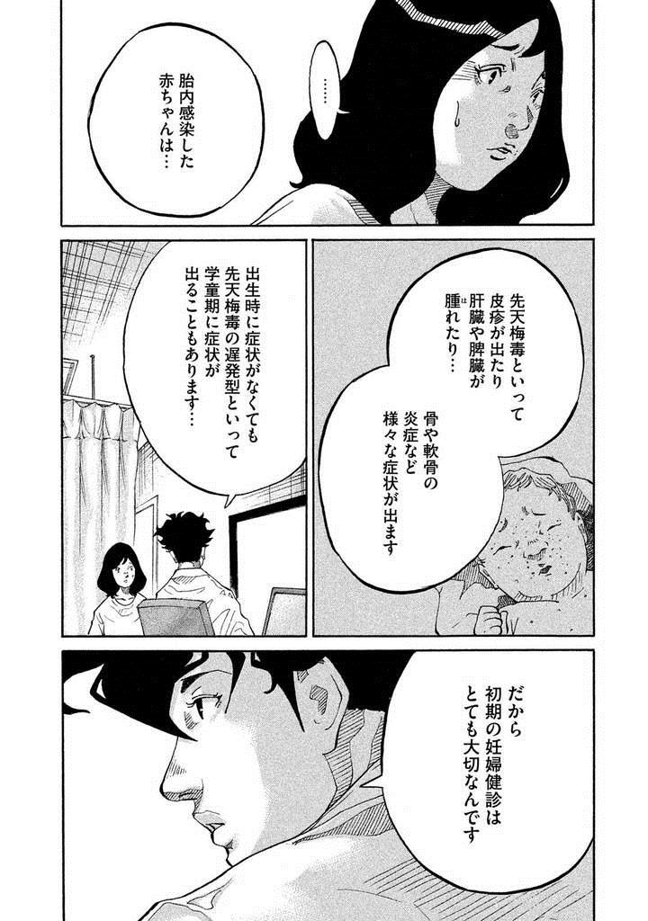 漫画 コウノドリ 無料 公開