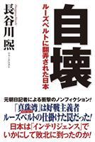 【編集者のおすすめ】『自壊 ルーズベルトに翻弄された日本』 今も悲劇生む「構造的欠陥」