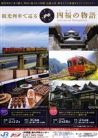観光列車で「四福」の時 JR四国、2月22・28日に春感じるプレミアムツアー