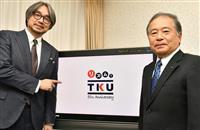 テレビ熊本に新コピー「リズム!」 50周年記念、ロゴも
