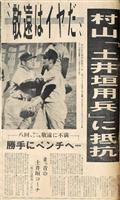 【昭和39年物語】(20)「敬遠拒否」騒動…村山怒りのストレート勝負