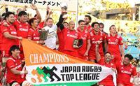神戸製鋼が15季ぶりV ラグビーTL決勝、サントリーに圧勝