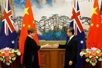 【国際情勢分析】「ナイーブ」返上へ 豪州で進む中国の影響排除