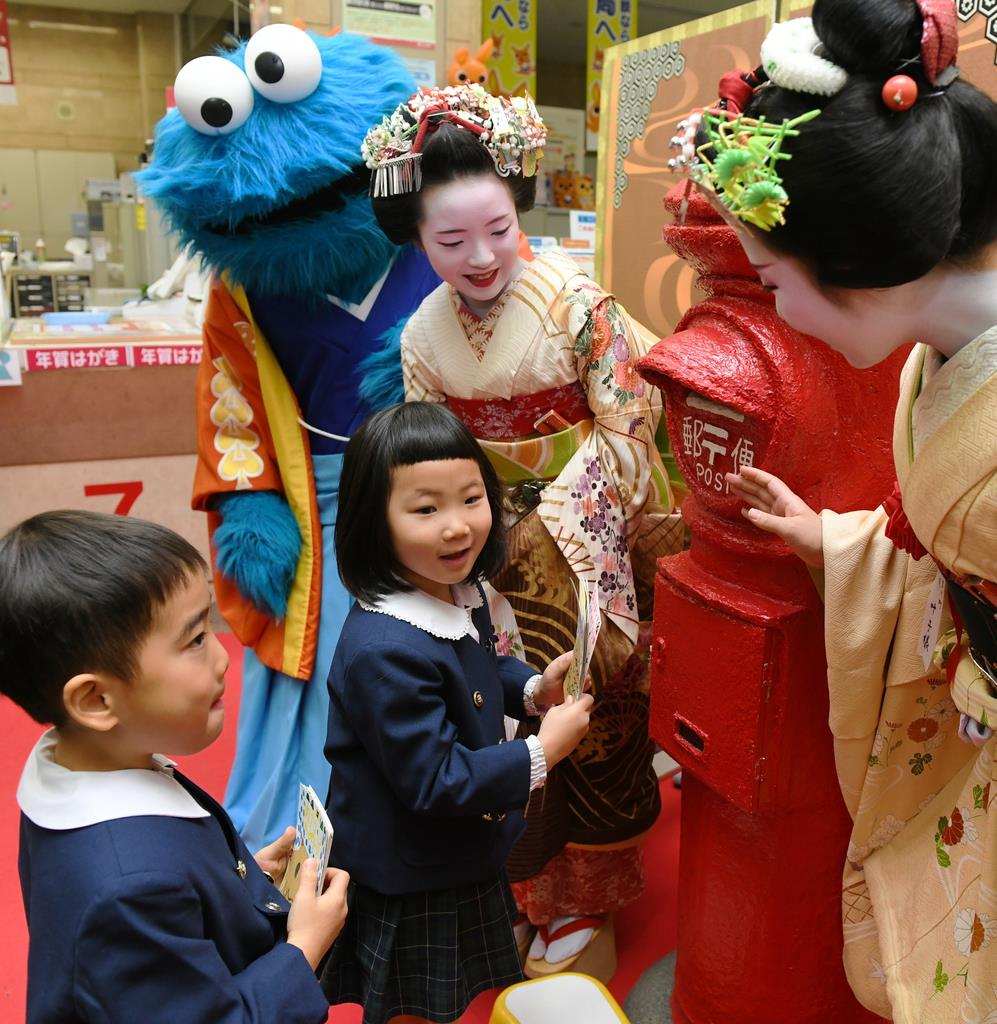 年賀状受け付け開始 京都中郵便局で舞妓や園児らPR